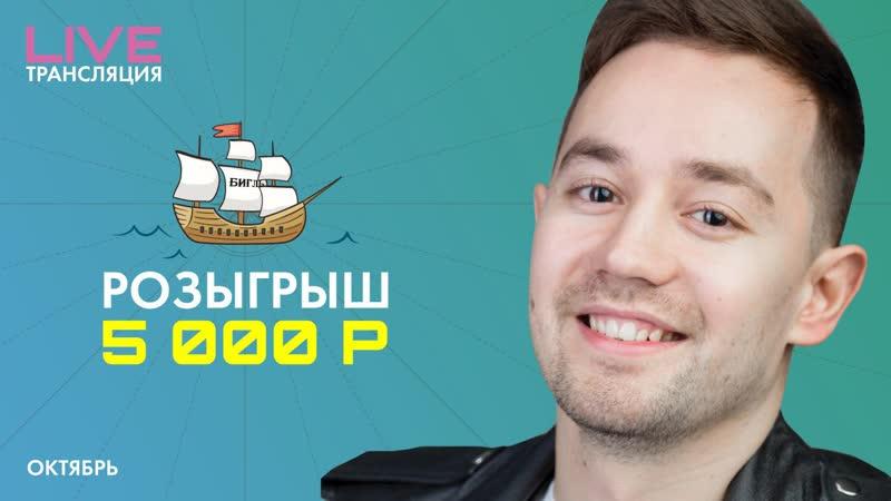 Путешествие Бигля в октябре 2019 - розыгрыш 5000 рублей