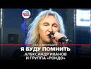 🅰️Александр Иванов и группа «Рондо» - Я Буду Помнить (LIVE @ Авторадио)