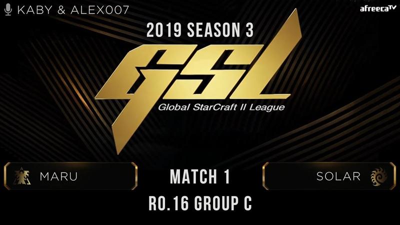 [2019 GSL Season 3] Round of 16 | Group C | Match 1: Maru (T) vs. Solar (Z)
