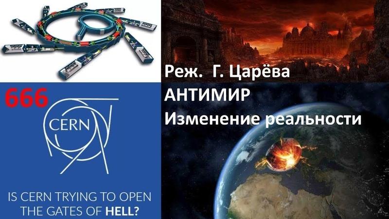 АНТИМИР изменение реальности Фильм Царёвой