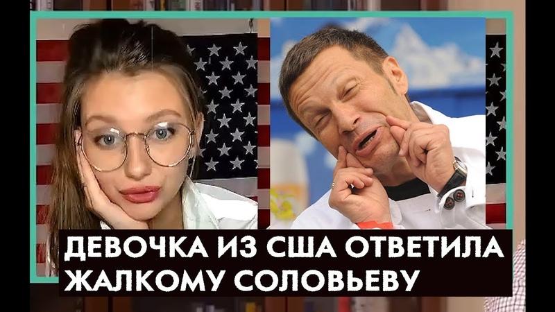 Девочка из США утерла сопли Соловьеву Рассказала о бесплатных масках и льготах во время пандемии❗