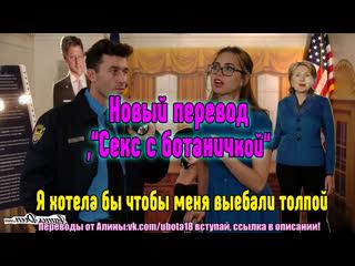 Перевод Riley Reid Секс sex , сосёт , русское sex porno anal blowjob brazzers секс анальное , порно , keisha gray aniston ann
