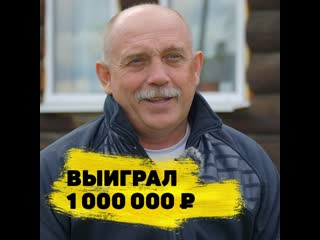Александр Шаманаев выиграл 1 000 000  в лотерее Русское лото