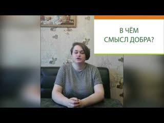 Юлия Новых о добре