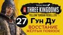 Желтые Повязки - прохождение Total War: Three Kingdoms на русском за Гун Ду - 27