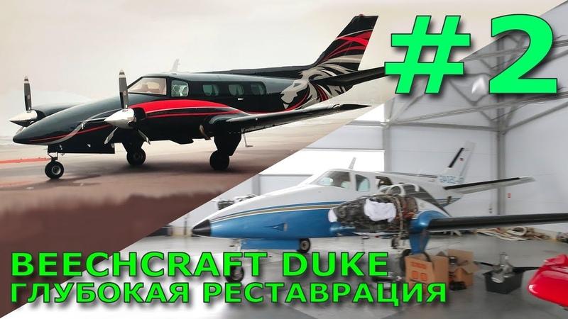 Beechcraft Duke. ГЛУБОКАЯ РЕСТАВРАЦИЯ. выпуск 2.