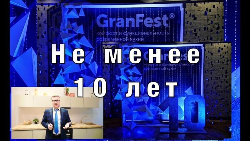 Кварцевая серия моек GranFest
