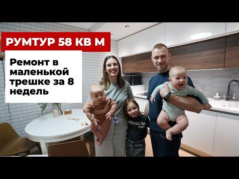 Румтур: скандинавский ремонт за 8 недель. Интерьер маленькой трешки для семьи с тремя детьми