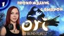Ori And The Blind Forest - Прохождение 1 - Волшебный лес