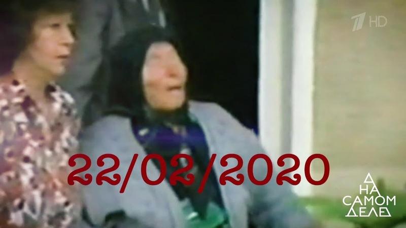День пяти двоек сбылось предсказание Ванги на 2020 год На самом деле Выпуск от 04 02 2020