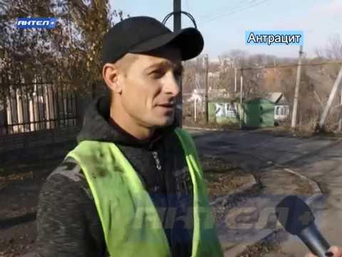 Антел, «Вести», Антрацитовский ДЭУ завершает ремонт дорог по ул. Калинина, 13 ноября 2019 г.