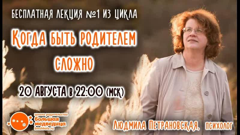 Когда быть родителем сложно. Участие и запись лекции после регистрации по ссылке: bmshkola.ru/project/trudno-lec1/
