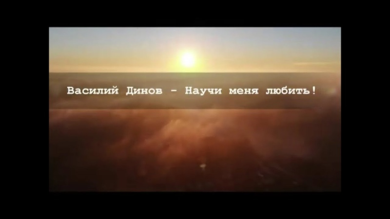 Научи меня любить! Василий Динов Христианский гимн