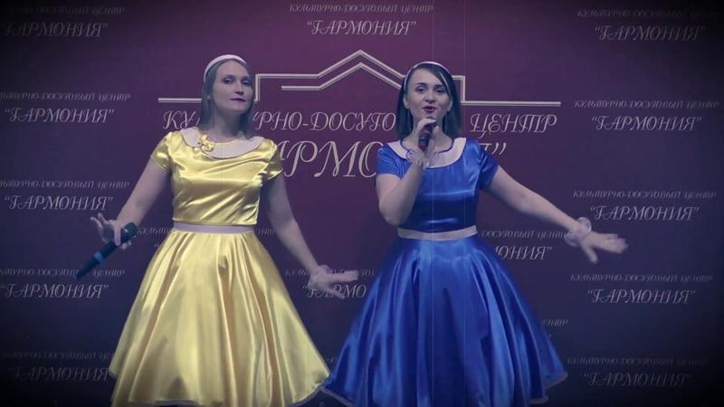 Мария Юнг и Анастасия Варенцова - Сегодня праздник у девчат