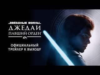 Звёздные войны джедаи павший орден — трейлер к выходу