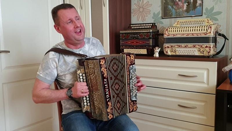 Паша гармонист - Отшумело отзвенело бабье лето