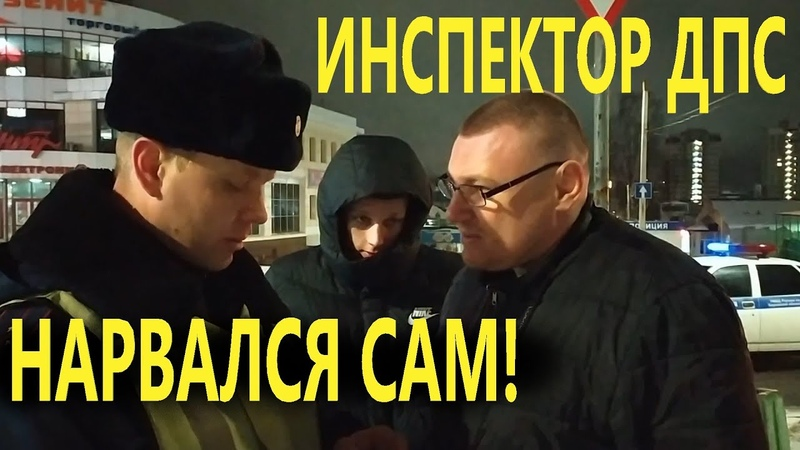 Инспектор ДПС Вершинин ОЧЕНЬ ХОТЕЛ стать звездой Ютуба! Юрист Антон Долгих помог ему - и его другу