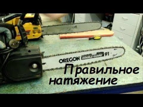 Как правильно натягивать цепь электро или бензопилы How to properly pull chain on the chainsaws