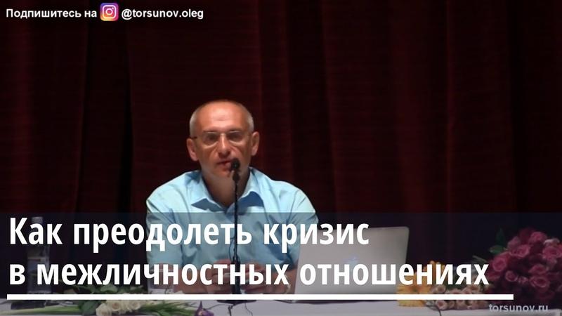 Торсунов О.Г. Как преодолеть кризис в межличностных отношениях