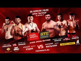 FNG93 Free Live Stream - Прямая трансляция турнира FIGHT NIGHTS GLOBAL 93.