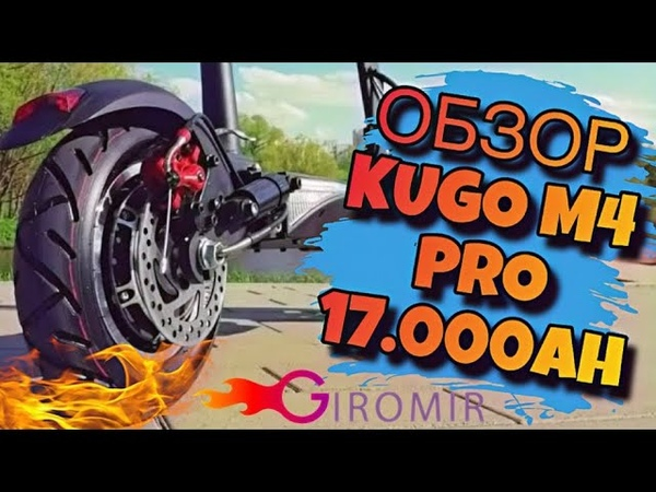 Полный обзор электросамоката Kugoo m4 PRO 17 Ah (Куга м4 про) краш-тест ПОДАРОК В ОПИСАНИИ !