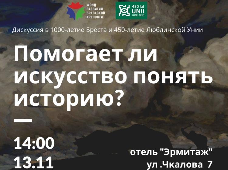 13 ноября пройдет дискуссия «Помогает ли искусство понять историю?»