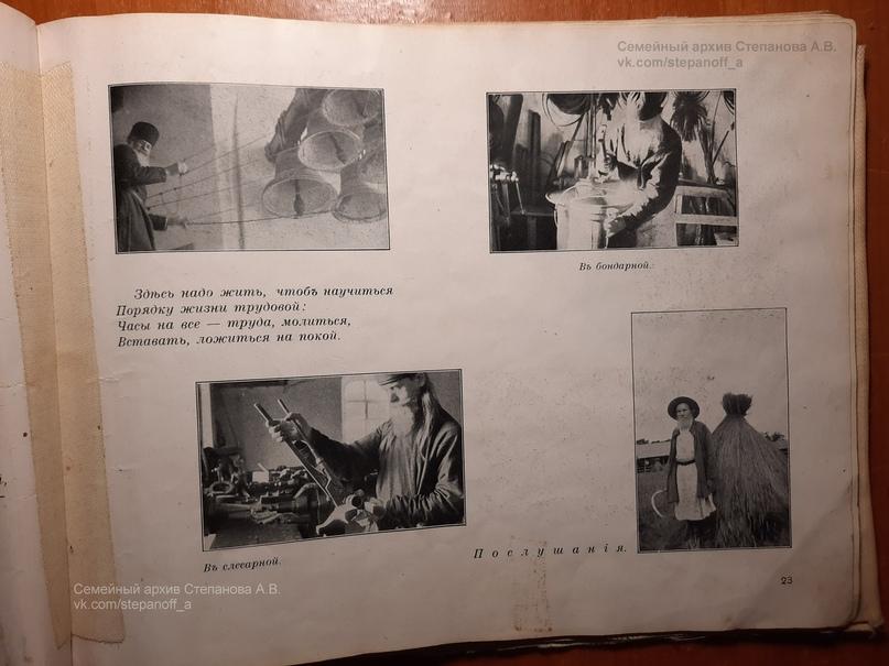 Альбом «Валаам». Уникальный дар старины, изображение №6