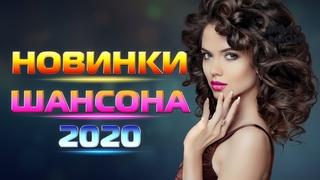 НОВИНКИ ШАНСОНА 2020 Премьеры! Очень красивые песни!