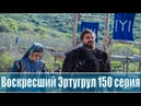 Воскресший Эртугрул Dirilis Ertugrul 150 серия 5 сезон 29 серия турецкий сериал анонс сюжет