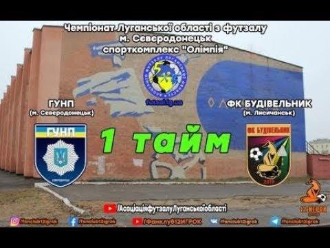 ГУНП Будівельник 1 тайм Чемпіонат Луганської області з футзалу Вища ліга