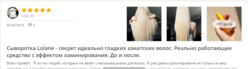 отзывы Magic for Color care