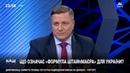 Катеринчук: Підстав, щоб Пашинський залишився під вартою немає – його відпустять. НАШ 08.10.19