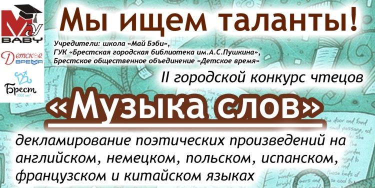 II городской конкурс чтецов «Музыка слов» состоится в Бресте