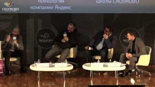 Занимательная дискуссия Андрей Мовчан и Григорий Бакунов, Конференция в Сколково 2019