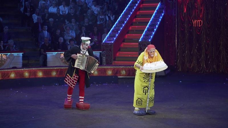 Легендарный клоунский дуэт Мик и МАК!