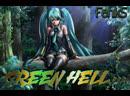 Зелёный АД _ Страшно мне одной в лесу!