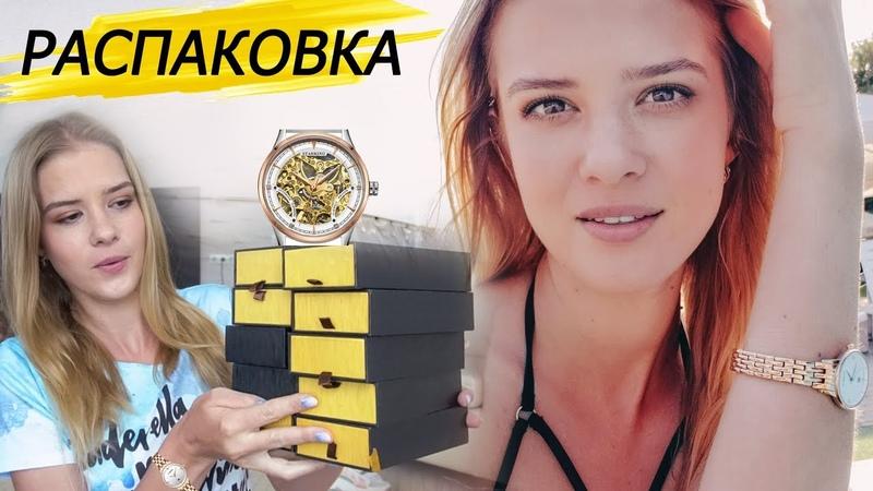 Огромная распаковка часов с Aliexpress 131   ОЖИДАНИЕ vs РЕАЛЬНОСТЬ   NikiMoran
