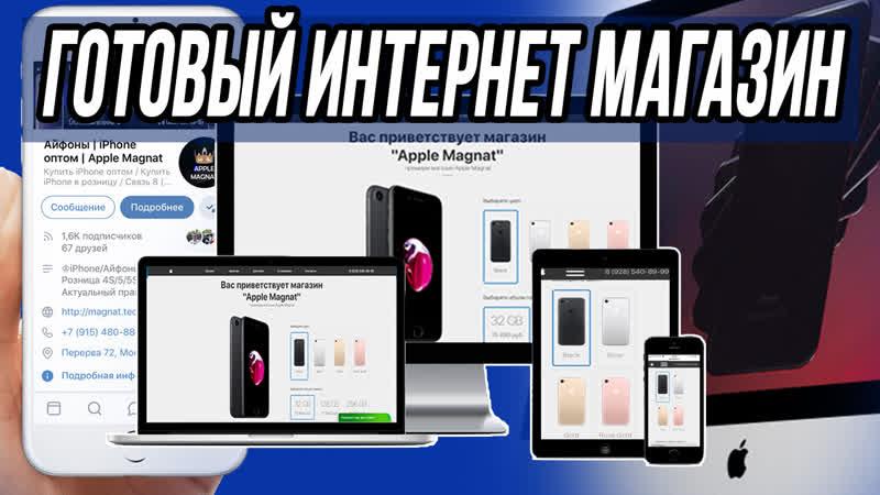 APPLE MAGNAT ГОТОВЫЙ ИНТЕРНЕТ МАГАЗИН 1490 рублей