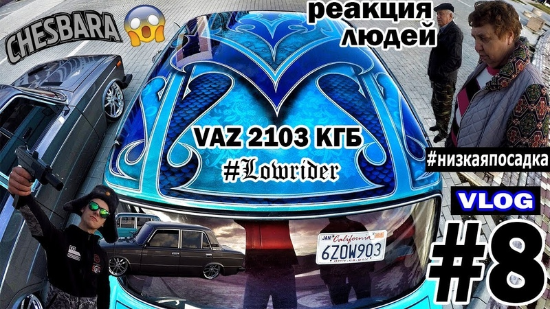 Chesbara 8 VLOG ВАЗ 2103 КГБ Lowrider Реакция людей на наши автомобили