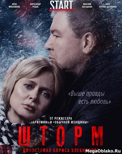 Шторм / 2019 / РУ / WEB-DLRip + WEB-DL (720p) + (1080p)