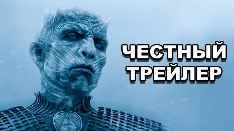 Честный трейлер Игра Престолов сезоны 6 8 Honest Trailers Game of Thrones rus