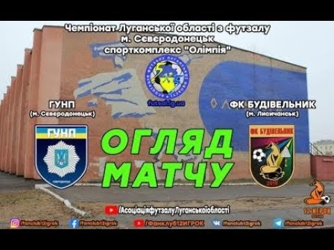 Відеоогляд ГУНП Будівельник 1 1 Чемпіонат області з футзалу 2019 20р Вища ліга