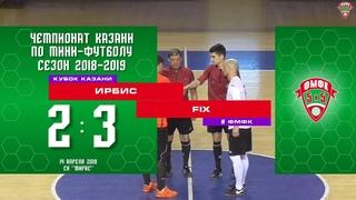 ФМФК 2018-2019. Кубок Казани. ИРБИС – FIX - 2-3