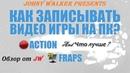 Обзор программ Fraps and Mirillis Action!
