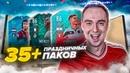 35 ПОДАРОЧНЫХ НАБОРОВ FUT ПАК ОПЕНИНГ В ФИФА 20