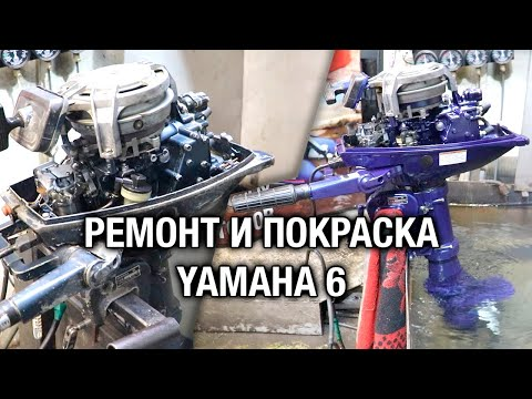 ⚙️🔩🔧Ремонт и покраска лодочного мотора YAMAHA 6