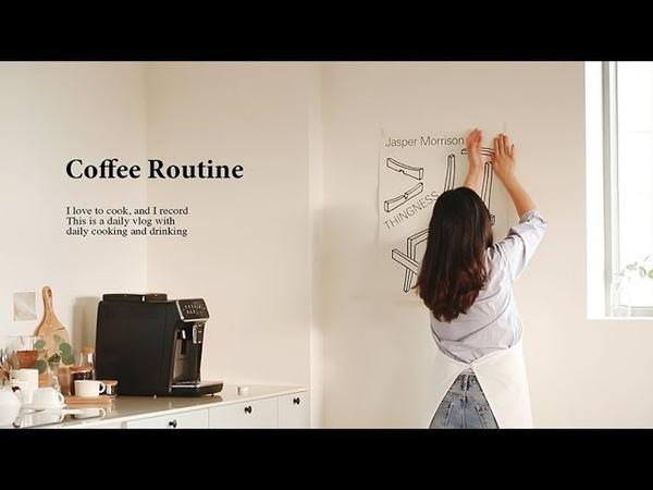 Sub 푸드스타일리스트의 하루 일과와 커피 루틴ㅣ5가지 커피 레시피