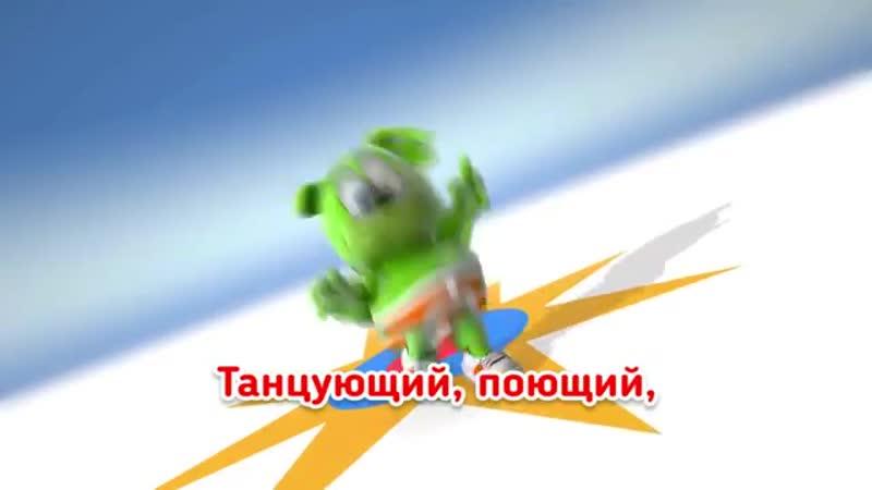 Я Мишка Гумми Бер FULL Gummy Bear Song Russian Version Ya Mishka Gummi