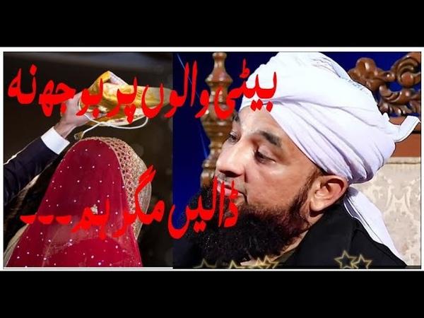 Bitti walon pr bojh nah dalen Muhammad Saqib Raza Mustafai Islamic Videos Hub