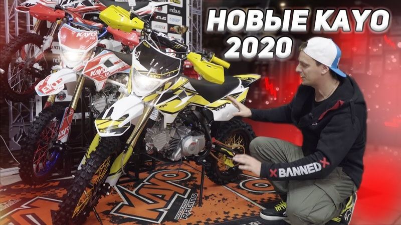 Новые модели питбайков Kayo 2020